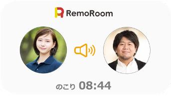 5月末まで無償提供!10分で消える音声雑談サービス「RemoRoom」 2番目の画像