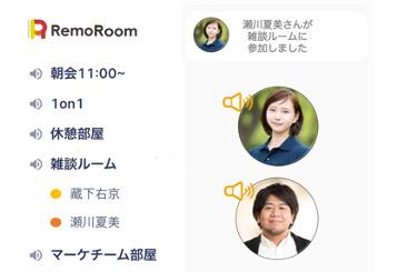 5月末まで無償提供!10分で消える音声雑談サービス「RemoRoom」 3番目の画像