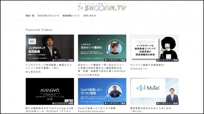 オンライン商談プラットフォーム「SHODAN.TV」、創業5年以内のスタートアップ限定無償提供プランを開始 1番目の画像