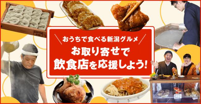 新潟県産直ECプラットフォーム「新潟直送計画」、4月末まで県内飲食店の新規出店費用を無償化 1番目の画像