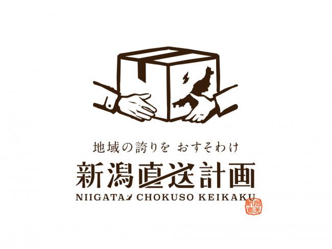新潟県産直ECプラットフォーム「新潟直送計画」、4月末まで県内飲食店の新規出店費用を無償化 2番目の画像