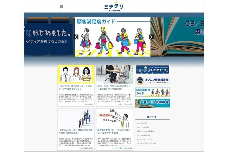 顧客満足度調査のoricon ME、満足に関わる最新情報を発信するメディア「ミチタリ」を開設 1番目の画像