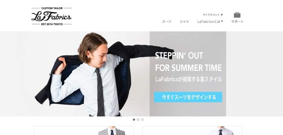 10分で始めるオーダメイドスーツ!ビジネスマンが一度は使ってみたい「LaFabrics」 2番目の画像