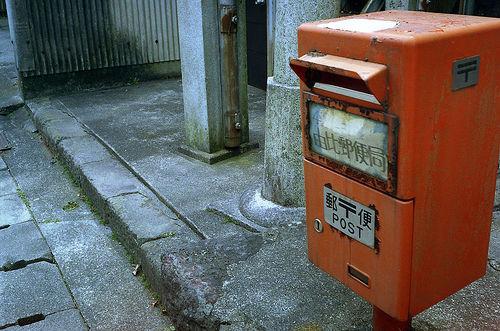 他の会社へ郵便を送付するときに気を付けたいビジネスマナー 1番目の画像